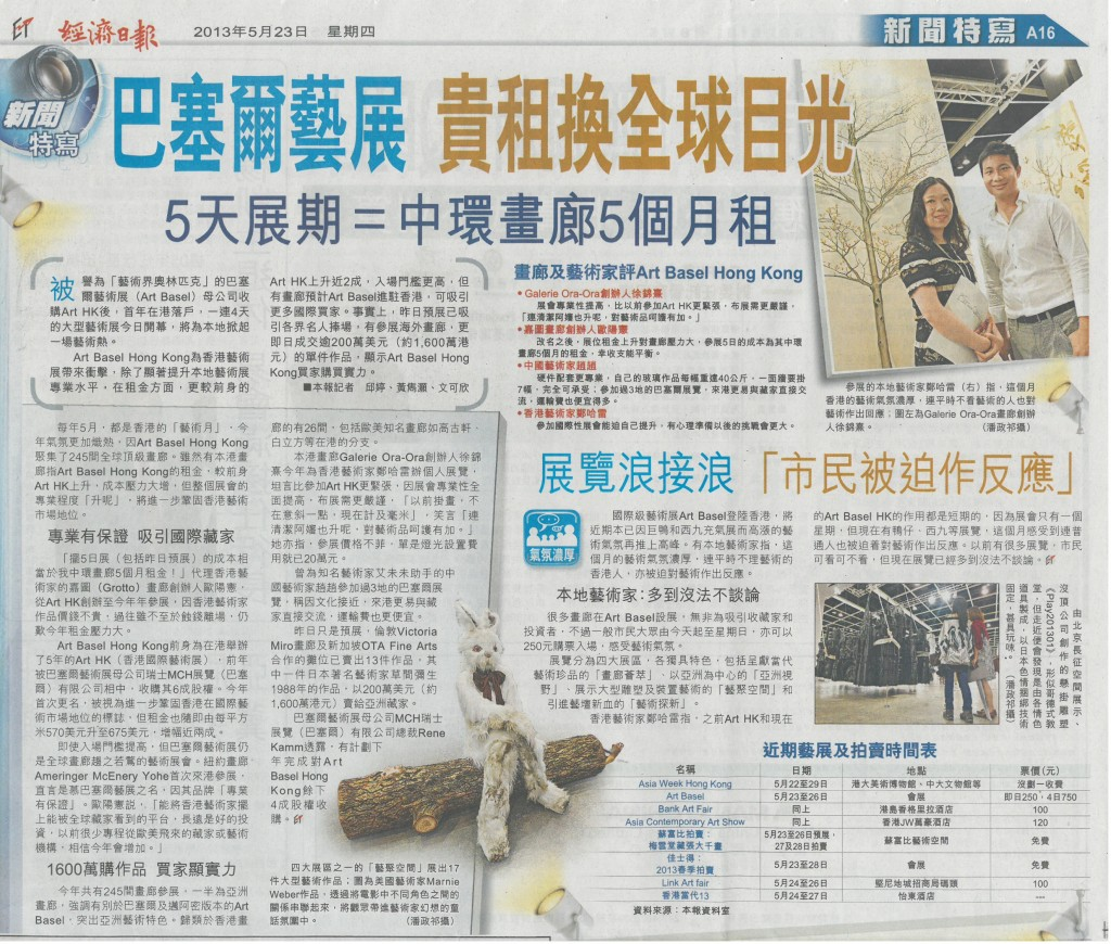 Economic Daily_23May13