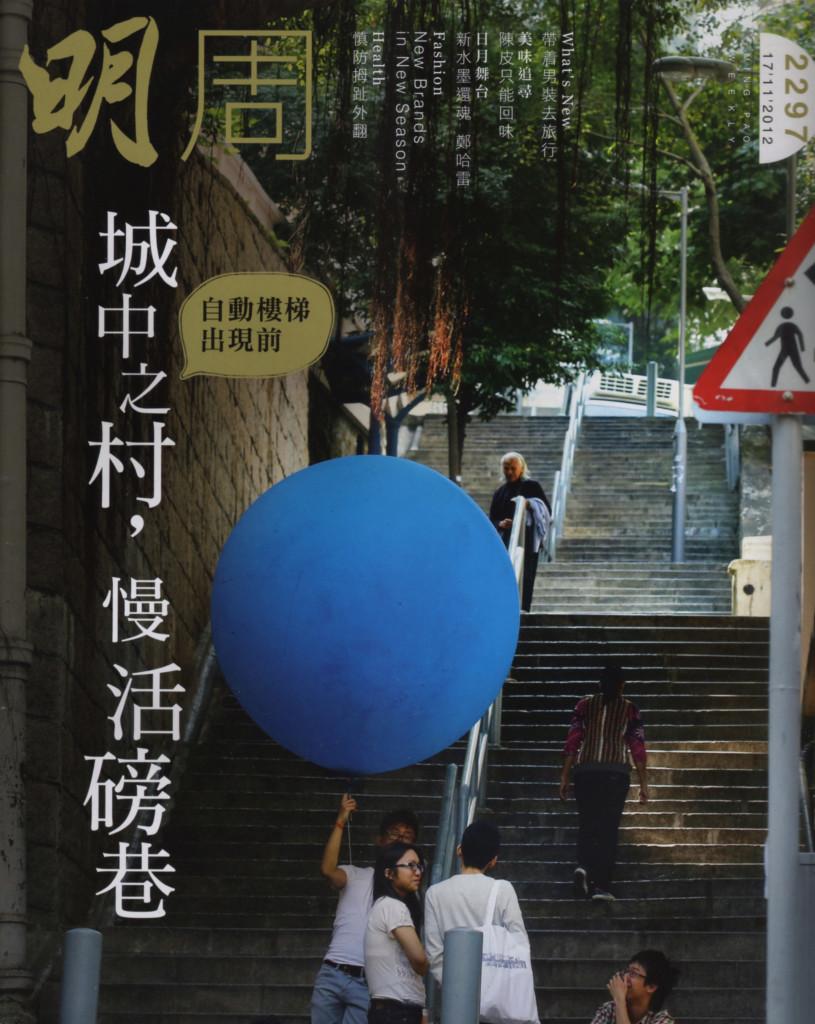 MingPao Weekly_17Nov12 (5)